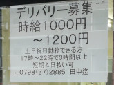 高時給♪日払いOK!