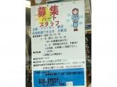 白洋舎クリーニング 石神井公園サービス店でアルバイト募集中!
