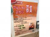 週2日、1日3h~OK!嬉しいまかない付き♪ 台湾牛肉麺☆