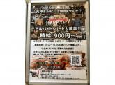 鉄板焼天神ホルモン 姪浜店で店舗スタッフ募集中!