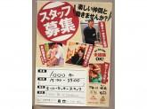 時給1000円以上!一番どりでアルバイト募集中!