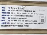 Natural Anthem で店舗スタッフ募集