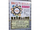 アトリエ プレゼンツ 篠崎店でアルバイト募集中!