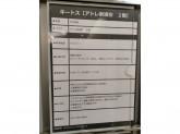 未経験歓迎♪Kiitosアトレ新浦安店でスタッフ募集中!