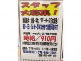 マツモトキヨシ ニトリモール枚方店