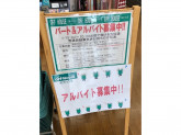 オフハウス 千葉ニュータウン中央店で買取等スタッフ募集中!