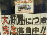 Dr.関塾 ザ・ビッグ 昭島校