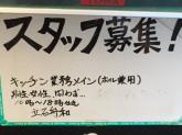 【キッチンスタッフ】舟和でアルバイト募集中!
