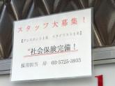 【美容院】アシスタント・スタイリスト募集中☆社保完備!