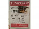 カンテボーレ 昭島店