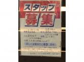 築地銀だこ イオンタウン野田七光台店で製造販売スタッフ募集中