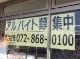 ローソン 枚方長尾荒阪一丁目店でアルバイト募集中!