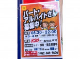 マツモトキヨシ 西新五丁目店でアルバイト募集中!