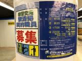日比谷駅(東京都営交通協力会)でアルバイト募集