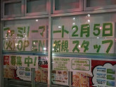 ファミリーマート 大森北店