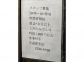 《広島流お好み焼き 秀》 時給1100円~◆週2~3OK!
