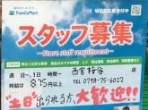 ファミリーマート 西宮桜谷店でアルバイト募集中!