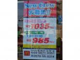 マクドナルド 四つ木イトーヨーカドー店でアルバイト募集中!