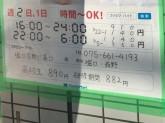 週2日~◎ 高校生OKのファミマスタッフ☆