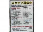 ひるがお 大岡山店でアルバイト募集中!
