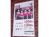 すき家 248号岡崎岩津店でアルバイト募集中!