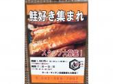 鮭バル 広島中町店でアルバイト募集中!