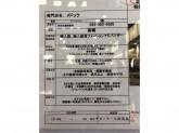 MEDOCイオン新潟南店でスタッフ募集中!