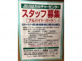 週3〜5日♪JEUGIAカルチャーセンタースタッフ募集中!