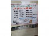 セブンイレブン 札幌円山裏参道店でコンビニスタッフ募集中!