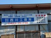 株式会社 西川工業所 現場社員募集!