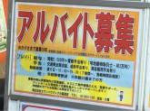【未経験OK♪】アットホームな不動産会社でスタッフ募集中!