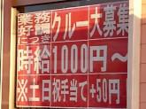 ほっともっと 豊田大林店でアルバイト募集中!