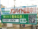 ファミリーマート 土成インター店でアルバイト募集中!