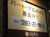 ジョイフル 吉野川店でアルバイト募集中!