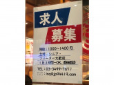 渋谷三丁目らあめん