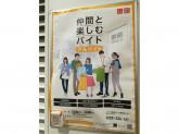 ビックロ ユニクロ 新宿東口店でアルバイト募集!