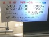 ファミリーマート プライムタワー西中島店でアルバイト募集中!