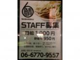 賄いあり♪サバ6製麺所 西中島南方店でスタッフ募集中!