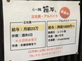 らー麺藤平 堂島店でアルバイト・正社員募集!