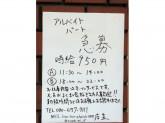天ぷら 豆富料理 天幸(てんゆ)でアルバイト募集中!