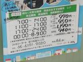 ファミリーマートスタッフ☆ 新大阪駅北口店で募集!