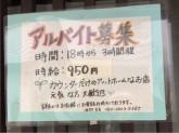 1日3時間~勤務OK♪『酒処まる』でスタッフ募集中!