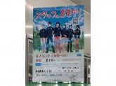 ファミリーマート 南観音三丁目店でスタッフ募集中!