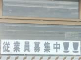 セブン-イレブン 安城更生病院東店でコンビニスタッフ募集中!