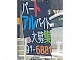 【味噌蔵 麺四郎】アルバイト募集中!