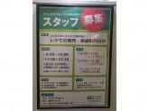 アズナス exp-b 阪神西梅田店でコンビニスタッフ募集中!