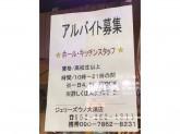 ジェリーズウノ 大須店 ホール&キッチンスタッフ募集☆