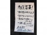 ◆虎太郎◆料理好き・接客好きな方大歓迎♪