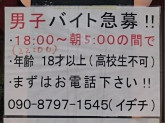 男子バイト急募!! 薩摩っ子ラーメン 総本店