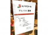 イノダコーヒ 三条店 アルバイト募集中!